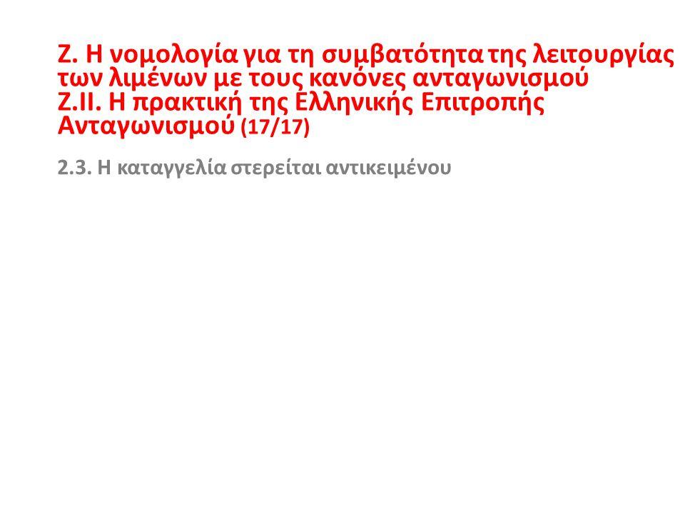 Ζ. Η νομολογία για τη συμβατότητα της λειτουργίας των λιμένων με τους κανόνες ανταγωνισμού Ζ.ΙΙ. Η πρακτική της Ελληνικής Επιτροπής Ανταγωνισμού (17/1