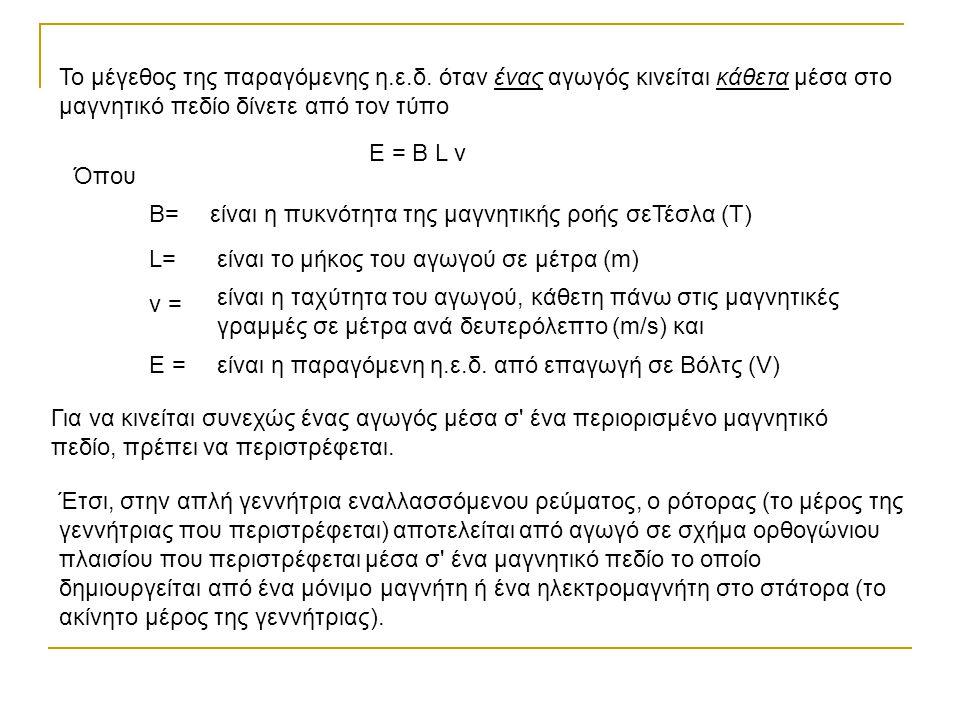 Το μέγεθος της παραγόμενης η.ε.δ. όταν ένας αγωγός κινείται κάθετα μέσα στο μαγνητικό πεδίο δίνετε από τον τύπο E = B L v Όπου B=είναι η πυκνότητα της
