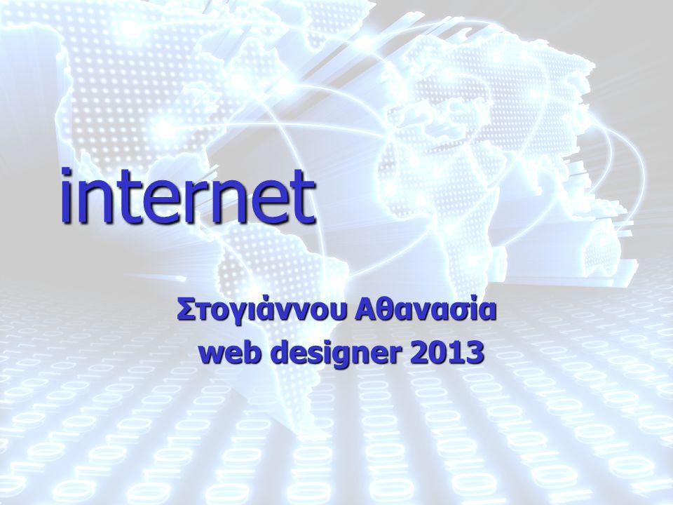 Στογιάννου Αθανασία 1Ι-ΙΝΠΟ1 2013 Τι είναι το internet; Το internet είναι ένα παγκόσμιο σύστημα διασυνδεδεμένων δικτύων υπολογιστών, που εξυπηρετεί εκατομμύρια χρηστών καθημερινά σε ολόκληρο τον κόσμο.