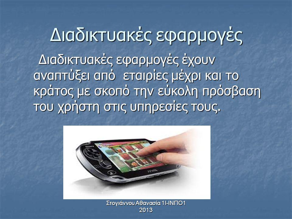 Στογιάννου Αθανασία 1Ι-ΙΝΠΟ1 2013 Διαδικτυακές εφαρμογές Διαδικτυακές εφαρμογές έχουν αναπτύξει από εταιρίες μέχρι και το κράτος με σκοπό την εύκολη π