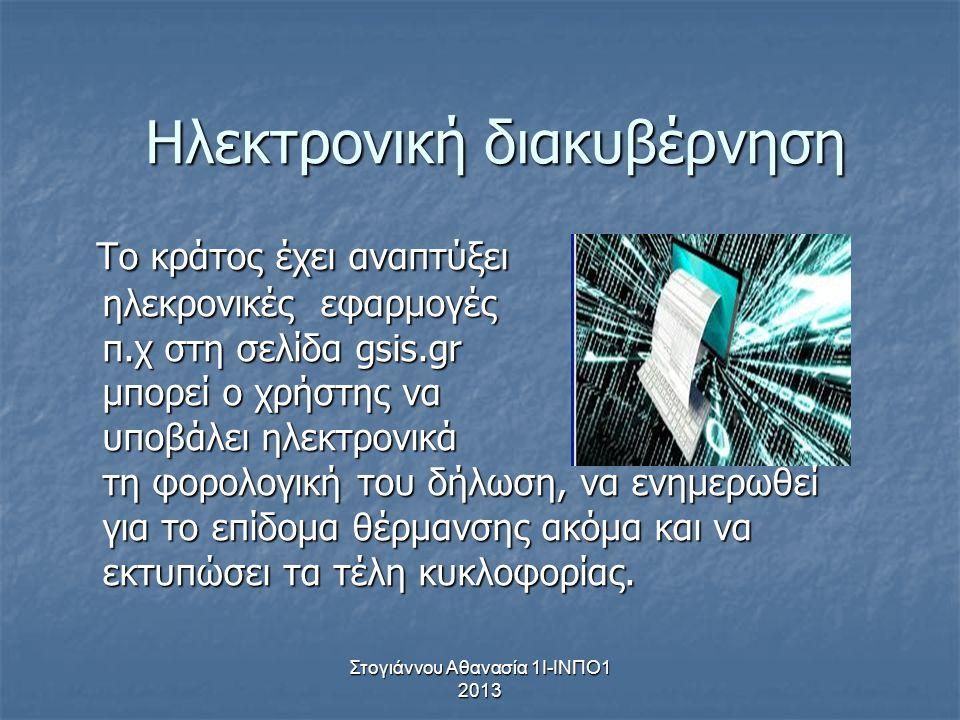 Στογιάννου Αθανασία 1Ι-ΙΝΠΟ1 2013 Ηλεκτρονική διακυβέρνηση Tο κράτος έχει αναπτύξει ηλεκρονικές εφαρμογές π.χ στη σελίδα gsis.gr μπορεί ο χρήστης να υ