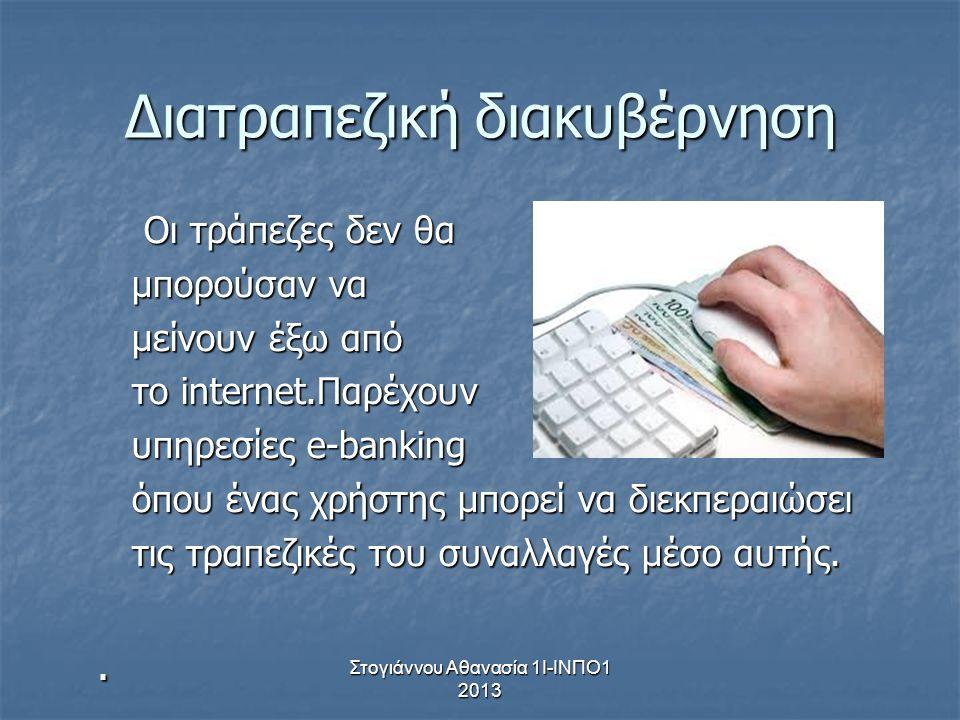 Στογιάννου Αθανασία 1Ι-ΙΝΠΟ1 2013 Διατραπεζική διακυβέρνηση Οι τράπεζες δεν θα Οι τράπεζες δεν θα μπορούσαν να μπορούσαν να μείνουν έξω από μείνουν έξ