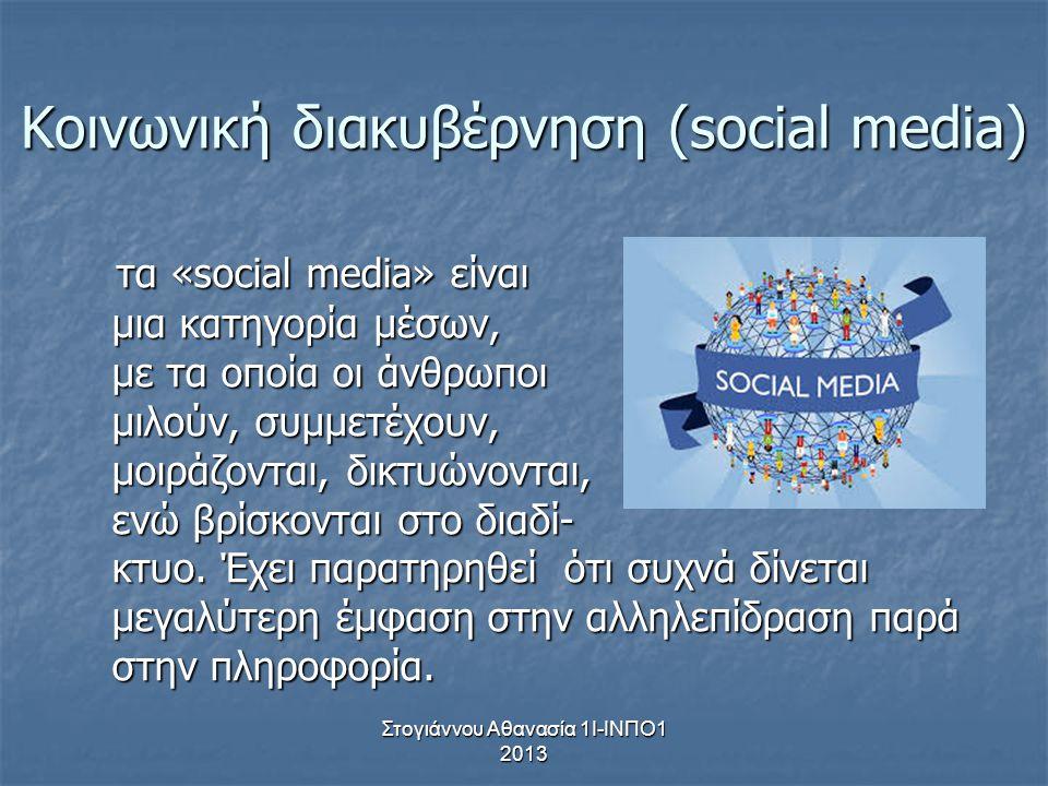Στογιάννου Αθανασία 1Ι-ΙΝΠΟ1 2013 Κοινωνική διακυβέρνηση (social media) τα «social media» είναι μια κατηγορία μέσων, με τα οποία οι άνθρωποι μιλούν, σ