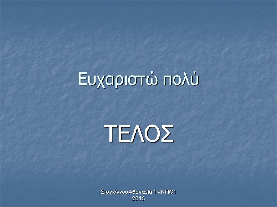 Στογιάννου Αθανασία 1Ι-ΙΝΠΟ1 2013 Ευχαριστώ πολύ ΤΕΛΟΣ