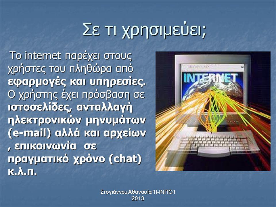 Στογιάννου Αθανασία 1Ι-ΙΝΠΟ1 2013 Παγκόσμιος ιστός Ο Παγκόσμιος Ιστός (WWW) είναι η πιο δημοφιλής υπηρεσία του δικτύου, λόγω της εύκολης χρήσης της και του πλήθους της πληροφορίας που παρέχει.