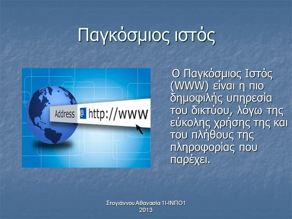 Στογιάννου Αθανασία 1Ι-ΙΝΠΟ1 2013 Παγκόσμιος ιστός Ο Παγκόσμιος Ιστός (WWW) είναι η πιο δημοφιλής υπηρεσία του δικτύου, λόγω της εύκολης χρήσης της κα