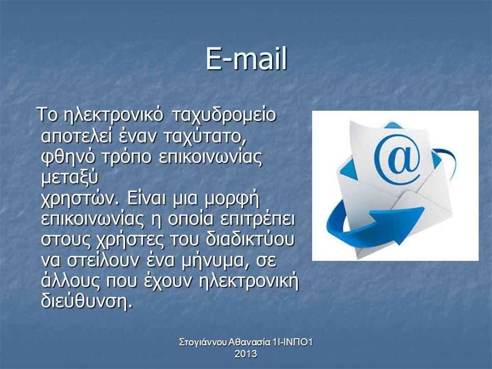 Στογιάννου Αθανασία 1Ι-ΙΝΠΟ1 2013 E-mail Το ηλεκτρονικό ταχυδρομείο αποτελεί έναν ταχύτατο, φθηνό τρόπο επικοινωνίας μεταξύ χρηστών. Είναι μια μορφή ε