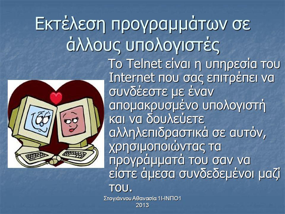 Στογιάννου Αθανασία 1Ι-ΙΝΠΟ1 2013 Εκτέλεση προγραμμάτων σε άλλους υπολογιστές To Telnet είναι η υπηρεσία του Internet που σας επιτρέπει να συνδέεστε μ