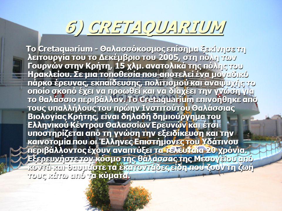 6) CRETAQUARIUM 6) CRETAQUARIUM To Cretaquarium - Θαλασσόκοσμος επίσημα ξεκίνησε τη λειτουργία του το Δεκέμβριο του 2005, στη πόλη των Γουρνών στην Κρ