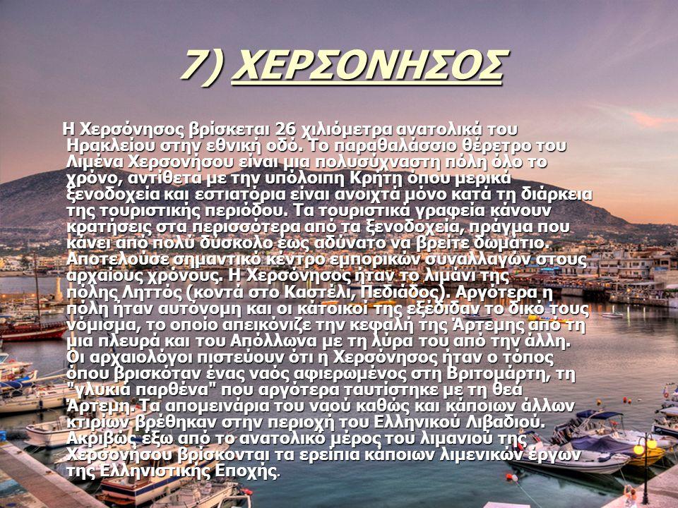 7) XEΡΣΟΝΗΣΟΣ Η Χερσόνησος βρίσκεται 26 χιλιόμετρα ανατολικά του Ηρακλείου στην εθνική οδό. Το παραθαλάσσιο θέρετρο του Λιμένα Χερσονήσου είναι μια πο