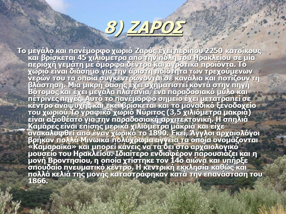 8) ΖΑΡΟΣ Το μεγάλο και πανέμορφο χωριό Ζαρός έχει περίπου 2250 κατοίκους και βρίσκεται 45 χιλιόμετρα από την πόλη του Ηρακλείου σε μία περιοχή γεμάτη