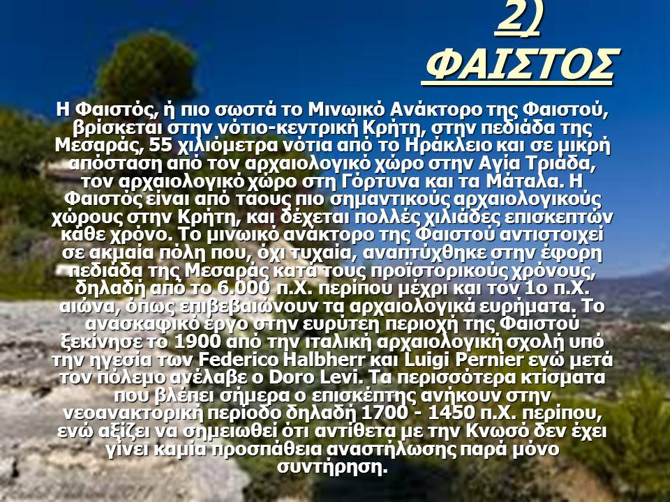 2) ΦΑΙΣΤΟΣ Η Φαιστός, ή πιο σωστά το Μινωικό Ανάκτορο της Φαιστού, βρίσκεται στην νότιο-κεντρική Κρήτη, στην πεδιάδα της Μεσαράς, 55 χιλιόμετρα νότια