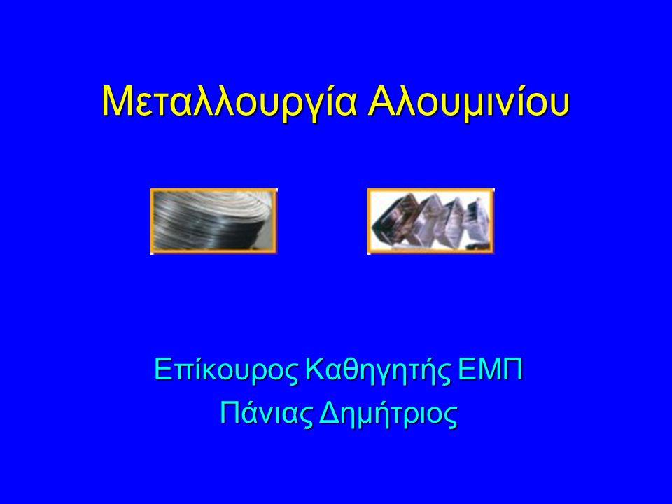 Μεταλλουργία Αλουμινίου Επίκουρος Καθηγητής ΕΜΠ Πάνιας Δημήτριος