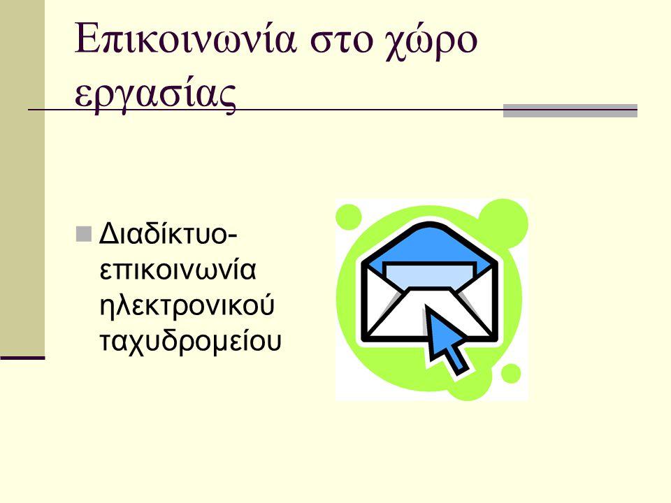 Επικοινωνία στο χώρο εργασίας Διαδίκτυο- επικοινωνία ηλεκτρονικού ταχυδρομείου