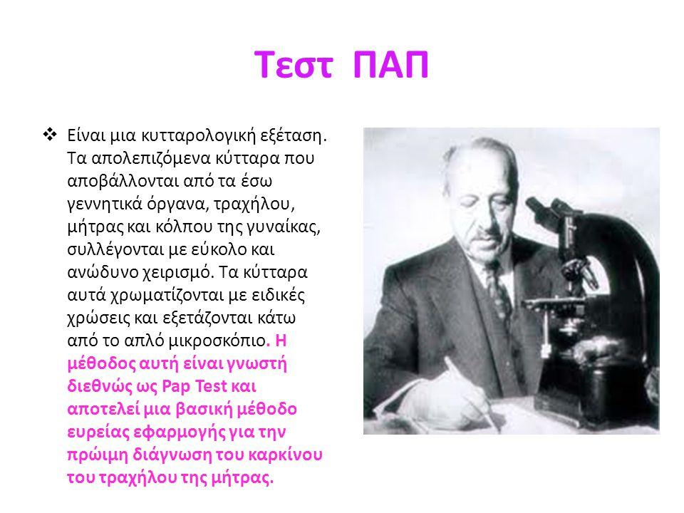 Τεστ ΠΑΠ  Είναι μια κυτταρολογική εξέταση.