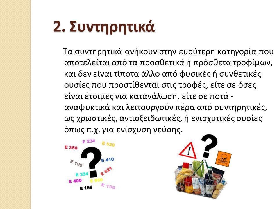 2. Συντηρητικά Τα συντηρητικά ανήκουν στην ευρύτερη κατηγορία που αποτελείται από τα προσθετικά ή πρόσθετα τροφίμων, και δεν είναι τίποτα άλλο από φυσ