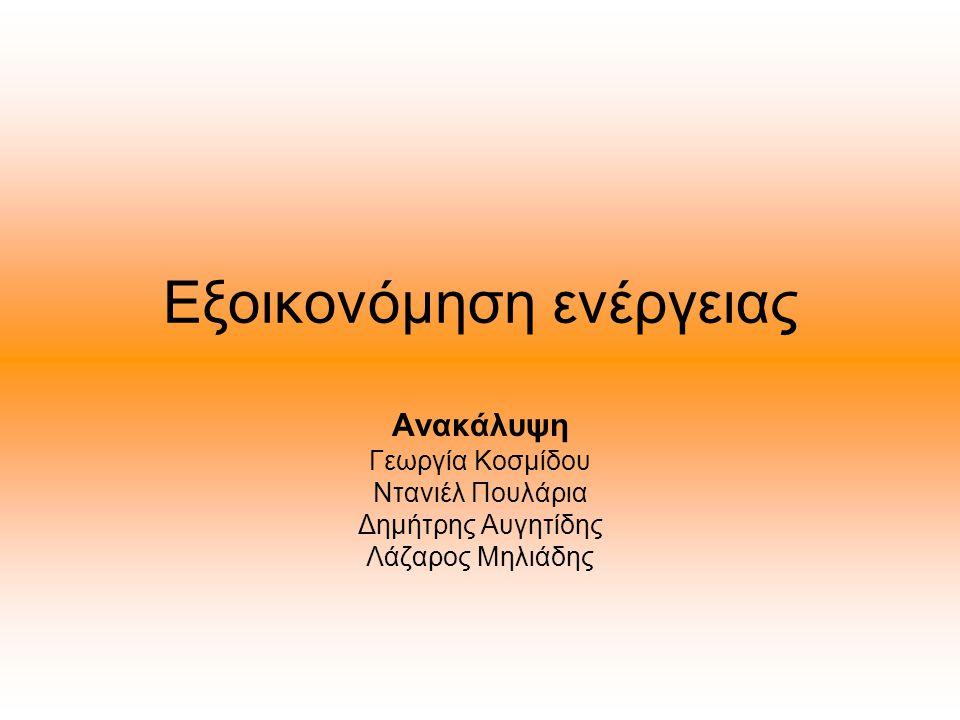 Εξοικονόμηση ενέργειας Ανακάλυψη Γεωργία Κοσμίδου Ντανιέλ Πουλάρια Δημήτρης Αυγητίδης Λάζαρος Μηλιάδης