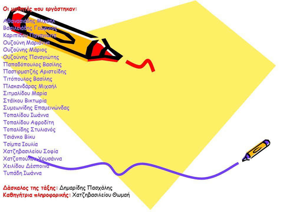 Διαθεματική σύνδεση έρευνας 10 η ενότητα Γλώσσας με θέμα «Ατυχήματα» 4 η ενότητα Μαθηματικών «Συλλογή και επεξεργασία δεδομένων» Ενότητα Excel και Pow