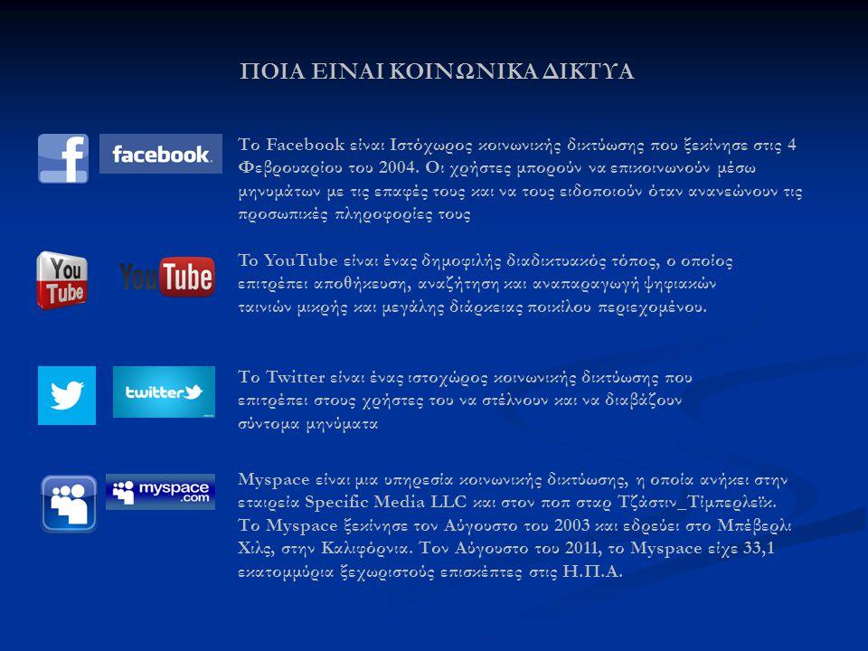ΠΟΙΑ ΕΙΝΑΙ ΚΟΙΝΩΝΙΚΑ ΔΙΚΤΥΑ Το Facebook είναι Ιστόχωρος κοινωνικής δικτύωσης που ξεκίνησε στις 4 Φεβρουαρίου του 2004. Οι χρήστες μπορούν να επικοινων