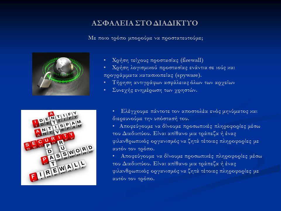 ΑΣΦΑΛΕΙΑ ΣΤΟ ΔΙΑΔΙΚΤΥΟ Με ποιο τρόπο μπορούμε να προστατευτούμε; Χρήση τείχους προστασίας (firewall) Χρήση λογισμικού προστασίας ενάντια σε ιούς και π
