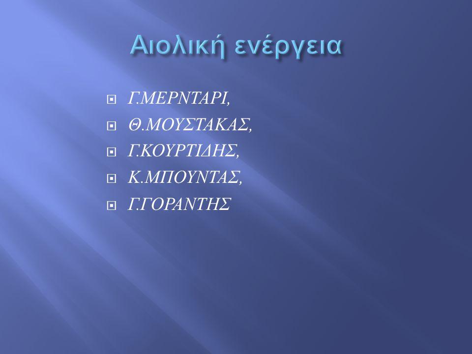  Γ. ΜΕΡΝΤΑΡΙ,  Θ. ΜΟΥΣΤΑΚΑΣ,  Γ. ΚΟΥΡΤΙΔΗΣ,  Κ. ΜΠΟΥΝΤΑΣ,  Γ. ΓΟΡΑΝΤΗΣ