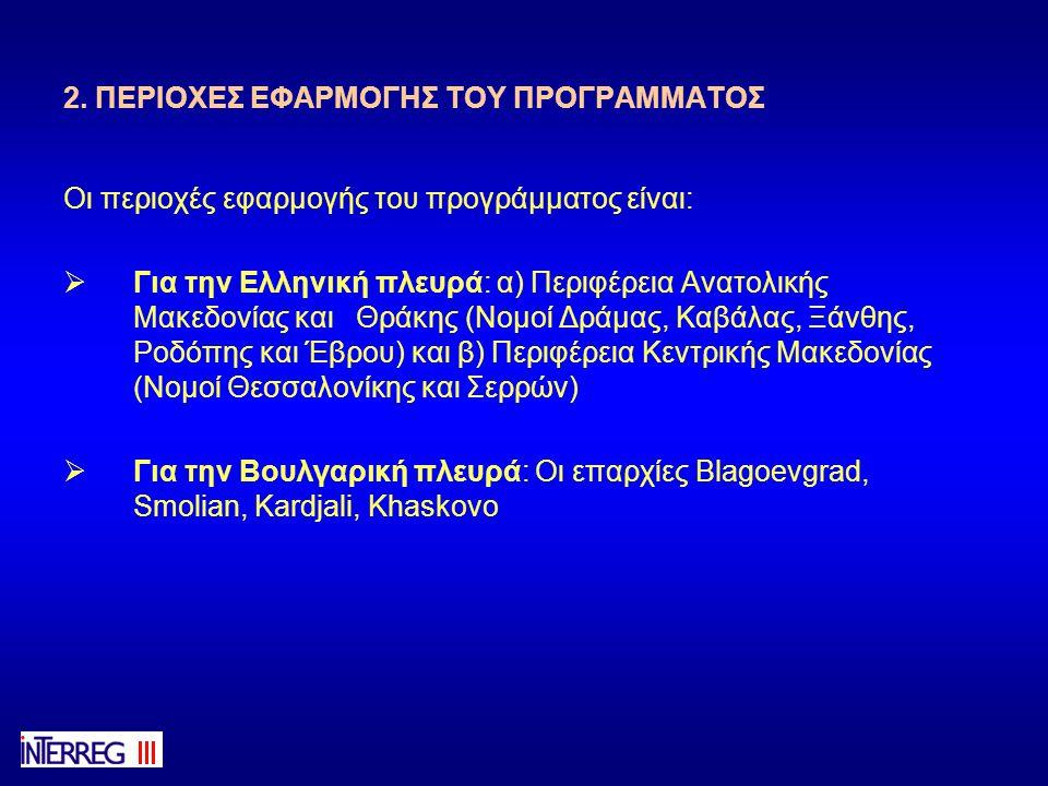 2. ΠΕΡΙΟΧΕΣ ΕΦΑΡΜΟΓΗΣ ΤΟΥ ΠΡΟΓΡΑΜΜΑΤΟΣ Οι περιοχές εφαρμογής του προγράμματος είναι:  Για την Ελληνική πλευρά: α) Περιφέρεια Ανατολικής Μακεδονίας κα