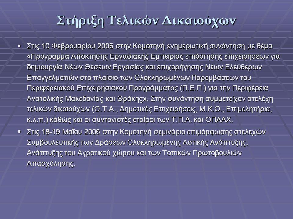 Στήριξη Τελικών Δικαιούχων  Στις 10 Φεβρουαρίου 2006 στην Κομοτηνή ενημερωτική συνάντηση με θέμα «Πρόγραμμα Απόκτησης Εργασιακής Εμπειρίας επιδότησης επιχειρήσεων για δημιουργία Νέων Θέσεων Εργασίας και επιχορήγησης Νέων Ελεύθερων Επαγγελματιών στο πλαίσιο των Ολοκληρωμένων Παρεμβάσεων του Περιφερειακού Επιχειρησιακού Προγράμματος (Π.Ε.Π.) για την Περιφέρεια Ανατολικής Μακεδονίας και Θράκης».