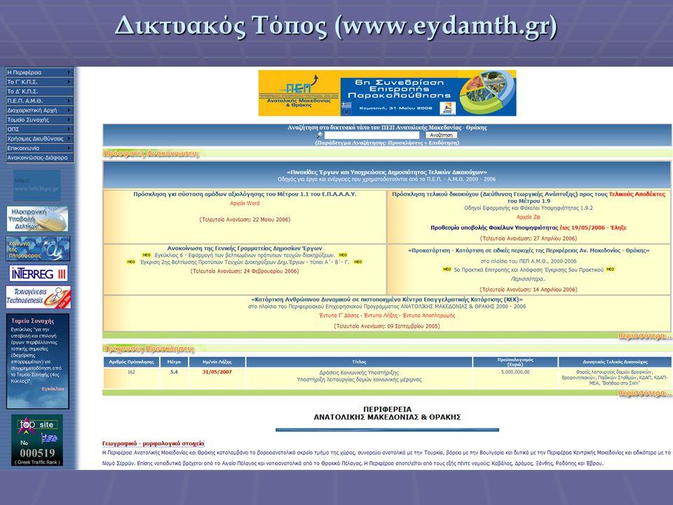 Δικτυακός Τόπος (www.eydamth.gr)