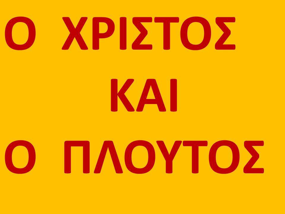 ΧΡΙΣΤΟΝ ΤΟΝ ΕΣΤΑΥΡΩΜΕΝΟΝ