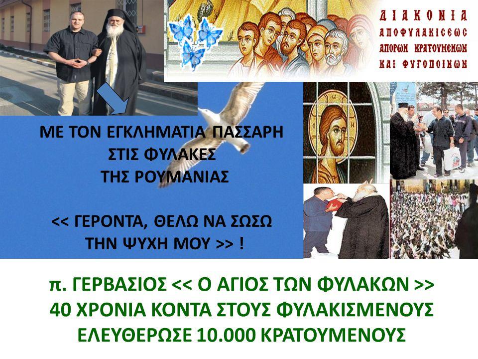 Π. ΓΕΡΒΑΣΙΟΣ – Ο <<ΑΓΙΟΣ>> ΤΩΝ ΦΥΛΑΚΙΣΜΕΝΩΝ. π. ΓΕΡΒΑΣΙΟΣ > 40 ΧΡΟΝΙΑ ΚΟΝΤΑ ΣΤΟΥΣ ΦΥΛΑΚΙΣΜΕΝΟΥΣ ΕΛΕΥΘΕΡΩΣΕ 10.000 ΚΡΑΤΟΥΜΕΝΟΥΣ ΜΕ ΤΟΝ ΕΓΚΛΗΜΑΤΙΑ ΠΑΣΣΑ