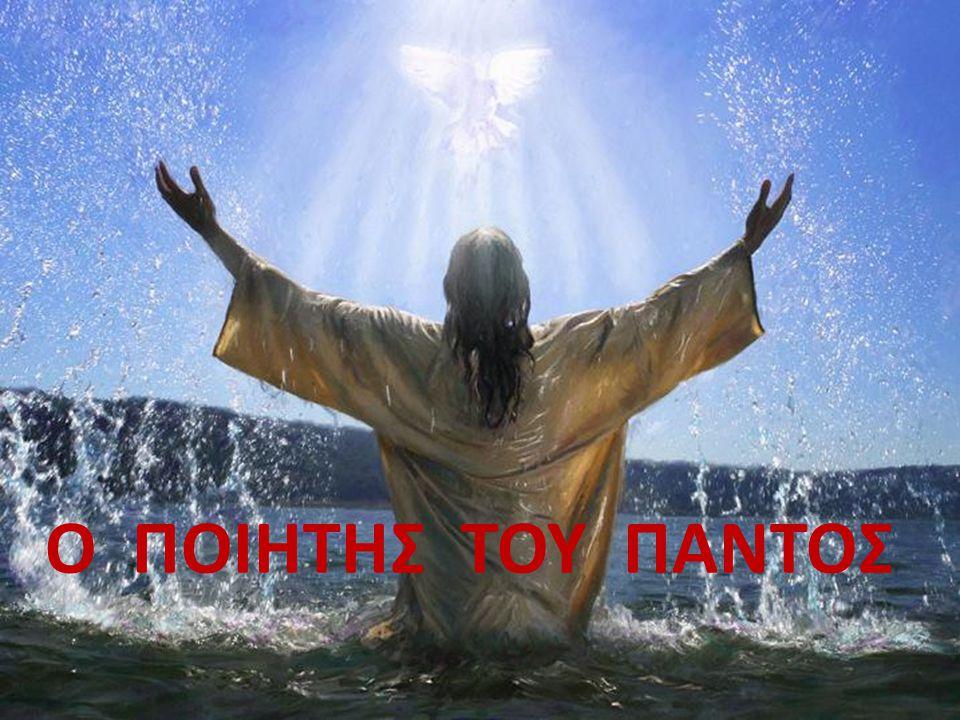 Ο Άγιος Κοσμάς ο Αιτωλός Αυτή την αγάπη θέλει ο Θεός να έχουμε κι εμείς.