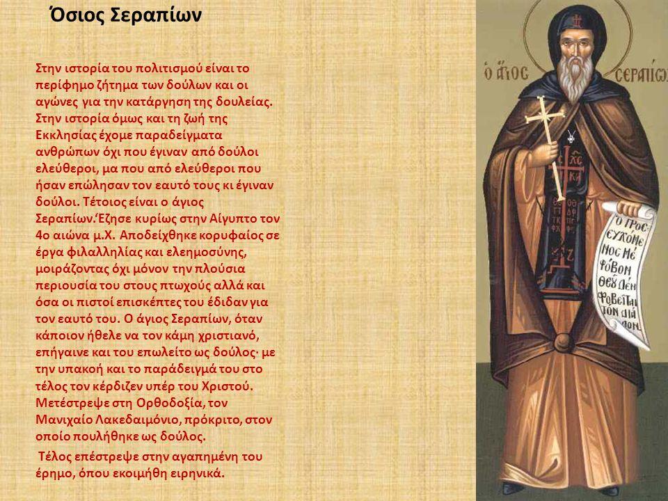 Όσιος Σεραπίων Στην ιστορία του πολιτισμού είναι το περίφημο ζήτημα των δούλων και οι αγώνες για την κατάργηση της δουλείας. Στην ιστορία όμως και τη