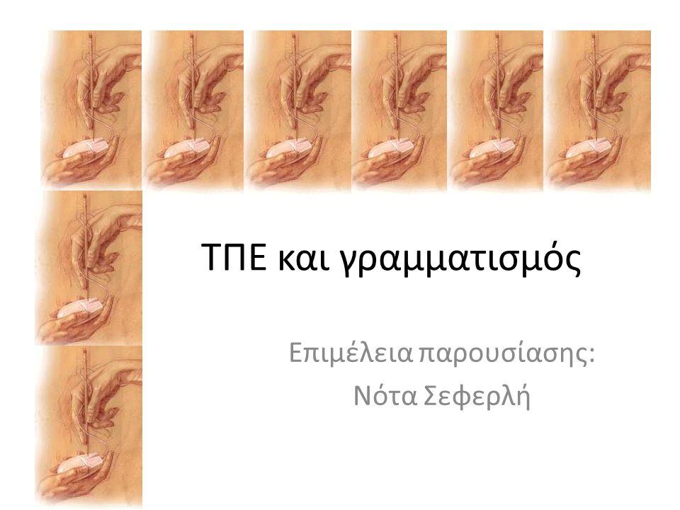 ΤΠΕ και γραμματισμός Επιμέλεια παρουσίασης: Νότα Σεφερλή