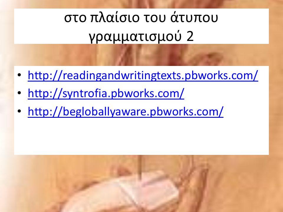 στο πλαίσιο του άτυπου γραμματισμού 2 http://readingandwritingtexts.pbworks.com/ http://syntrofia.pbworks.com/ http://begloballyaware.pbworks.com/