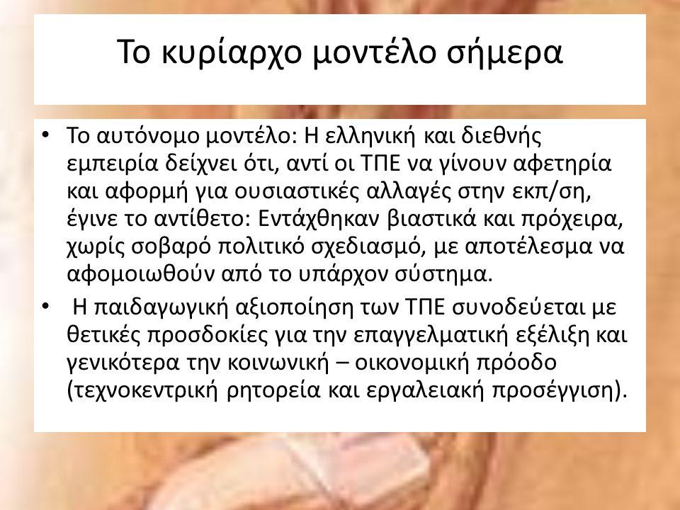 Το κυρίαρχο μοντέλο σήμερα Το αυτόνομο μοντέλο: Η ελληνική και διεθνής εμπειρία δείχνει ότι, αντί οι ΤΠΕ να γίνουν αφετηρία και αφορμή για ουσιαστικές