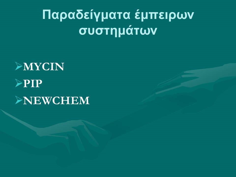 Παραδείγματα έμπειρων συστημάτων   MYCIN   PIP   NEWCHEM