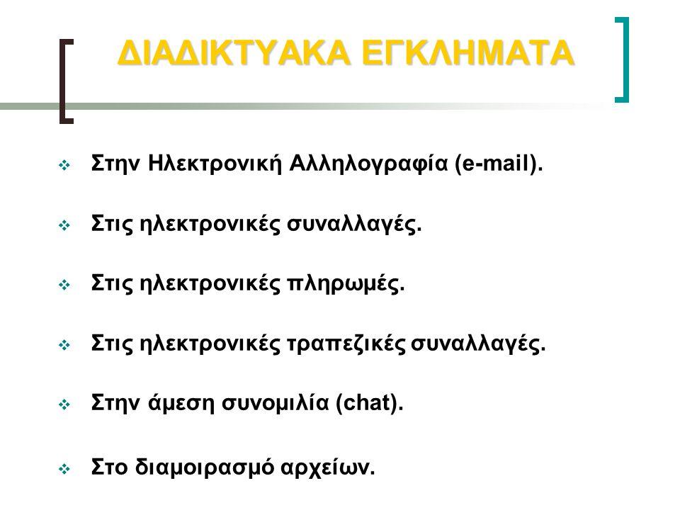 ΔΙΑΔΙΚΤΥΑΚΑ ΕΓΚΛΗΜΑΤΑ  Στην Ηλεκτρονική Αλληλογραφία (e-mail).  Στις ηλεκτρονικές συναλλαγές.  Στις ηλεκτρονικές πληρωμές.  Στις ηλεκτρονικές τραπ