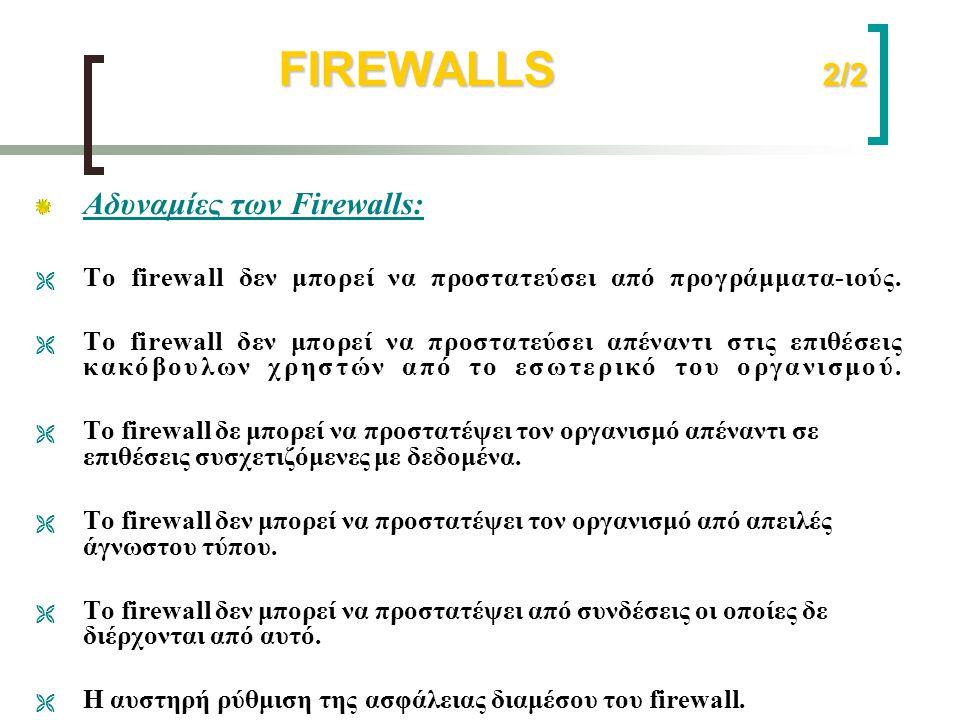 FIREWALLS 2/2 FIREWALLS 2/2 Αδυναμίες των Firewalls:  Το firewall δεν μπορεί να προστατεύσει από προγράμματα-ιούς.  Το firewall δεν μπορεί να προστα