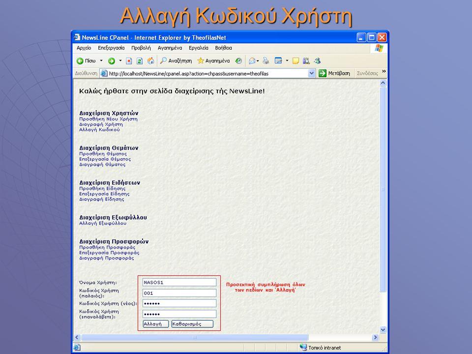 Αλλαγή Κωδικού Χρήστη Προσεκτική συμπλήρωση όλων των πεδίων και 'Αλλαγή'