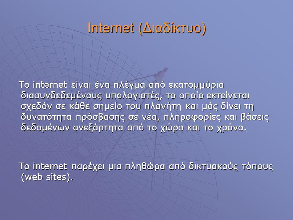 Internet (Διαδίκτυο) Το internet είναι ένα πλέγμα από εκατομμύρια διασυνδεδεμένους υπολογιστές, το οποίο εκτείνεται σχεδόν σε κάθε σημείο του πλανήτη