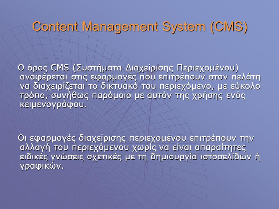 Content Management System (CMS) Ο όρος CMS (Συστήματα Διαχείρισης Περιεχομένου) αναφέρεται στις εφαρμογές που επιτρέπουν στον πελάτη να διαχειρίζεται