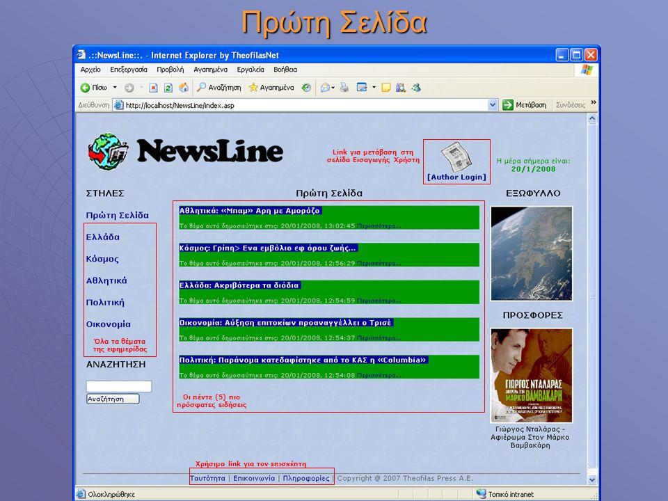 Πρώτη Σελίδα Όλα τα θέματα της εφημερίδας Link για μετάβαση στη σελίδα Εισαγωγής Χρήστη Χρήσιμα link για τον επισκέπτη Οι πέντε (5) πιο πρόσφατες ειδή