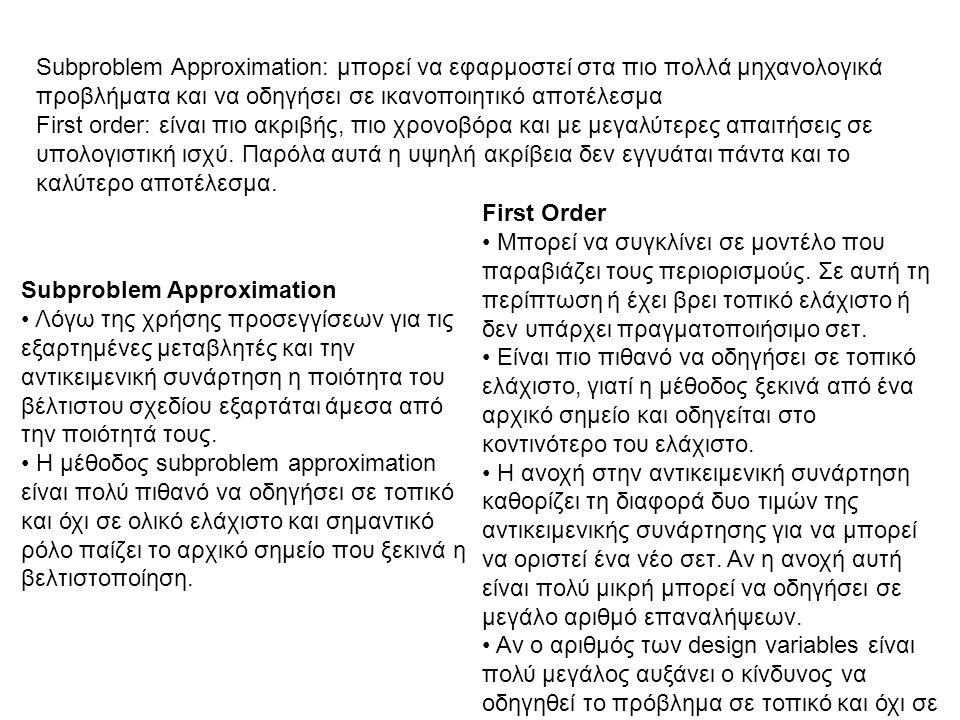 Subproblem Approximation: μπορεί να εφαρμοστεί στα πιο πολλά μηχανολογικά προβλήματα και να οδηγήσει σε ικανοποιητικό αποτέλεσμα First order: είναι πι