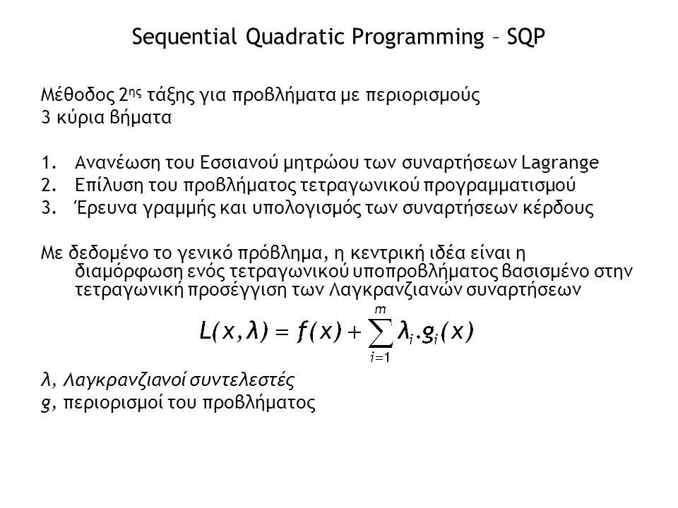 Sequential Quadratic Programming – SQP Μέθοδος 2 ης τάξης για προβλήματα με περιορισμούς 3 κύρια βήματα 1.Ανανέωση του Εσσιανού μητρώου των συναρτήσεω