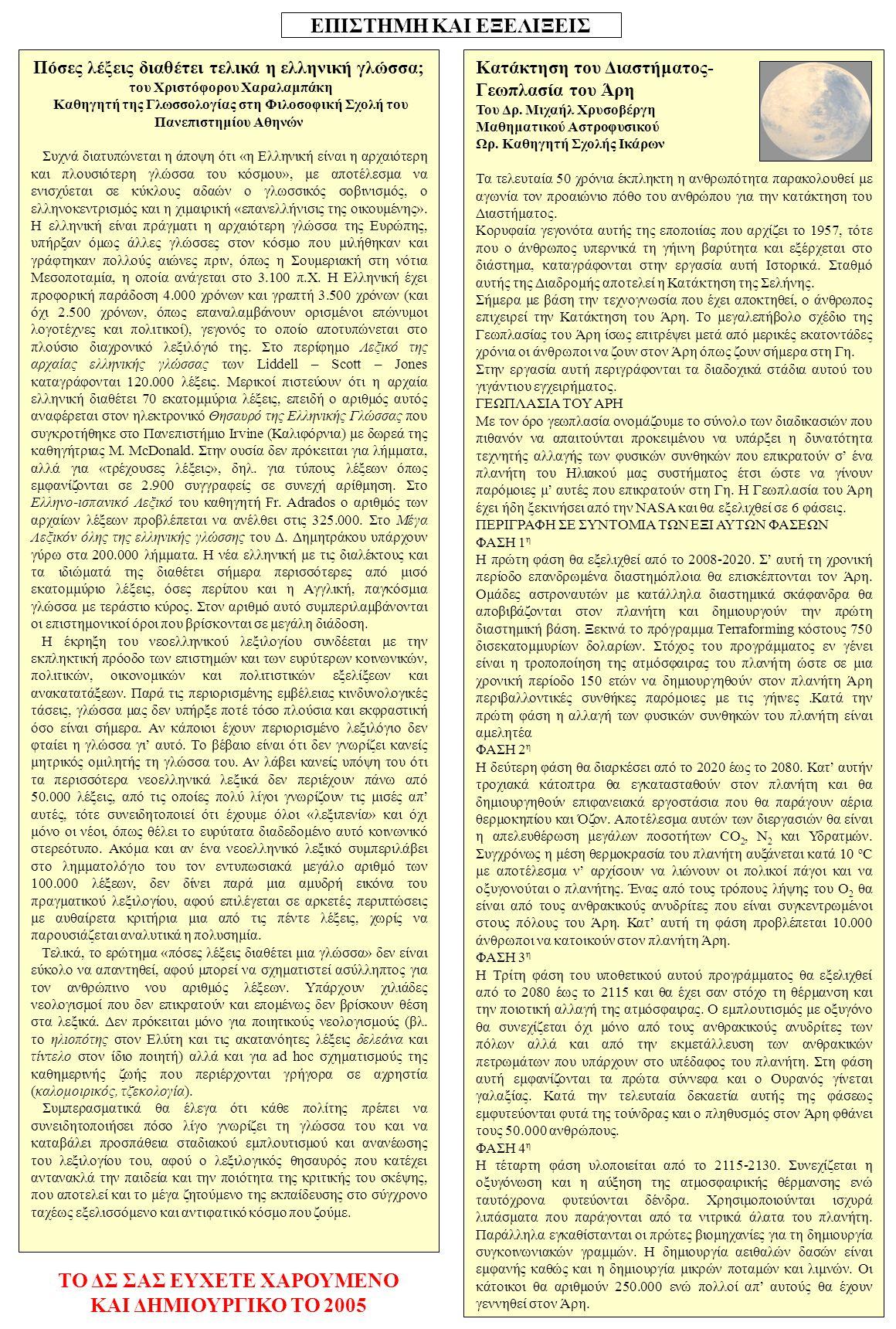 Πόσες λέξεις διαθέτει τελικά η ελληνική γλώσσα; του Χριστόφορου Χαραλαμπάκη Καθηγητή της Γλωσσολογίας στη Φιλοσοφική Σχολή του Πανεπιστημίου Αθηνών Συ
