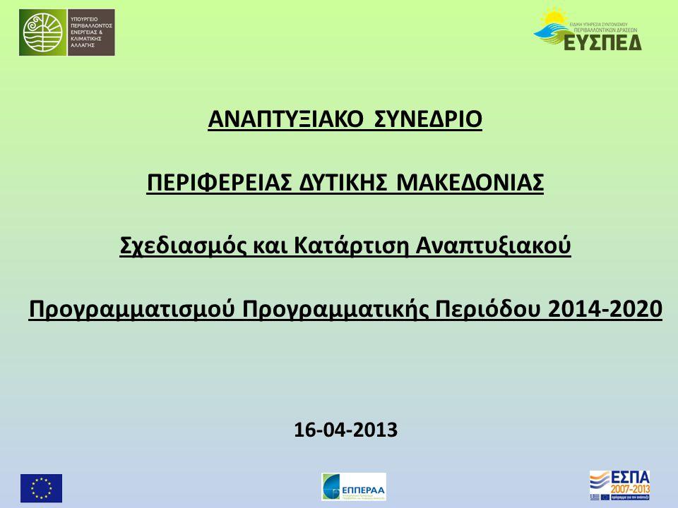 ΑΝΑΠΤΥΞΙΑΚΟ ΣΥΝΕΔΡΙΟ ΠΕΡΙΦΕΡΕΙΑΣ ΔΥΤΙΚΗΣ ΜΑΚΕΔΟΝΙΑΣ Σχεδιασμός και Κατάρτιση Αναπτυξιακού Προγραμματισμού Προγραμματικής Περιόδου 2014-2020 16-04-2013