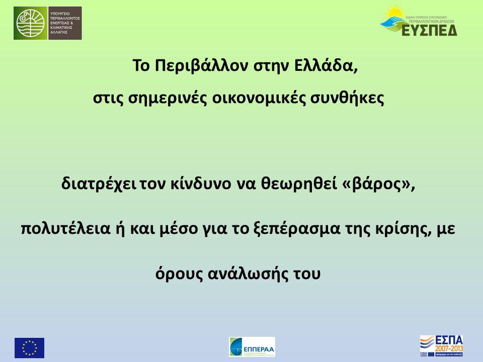 Το Περιβάλλον στην Ελλάδα, στις σημερινές οικονομικές συνθήκες διατρέχει τον κίνδυνο να θεωρηθεί «βάρος», πολυτέλεια ή και μέσο για το ξεπέρασμα της κρίσης, με όρους ανάλωσής του