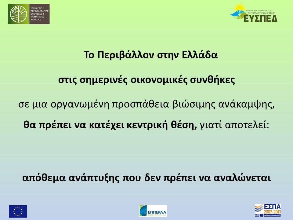 Το Περιβάλλον στην Ελλάδα στις σημερινές οικονομικές συνθήκες θα πρέπει να αποτελέσει: πεδίο επενδύσεων, με σαφή κοινωνικό προσανατολισμό, που να απευθύνονται στο σύνολο του πληθυσμού και, ιδιαίτερα, στα φτωχότερα τμήματα αυτού