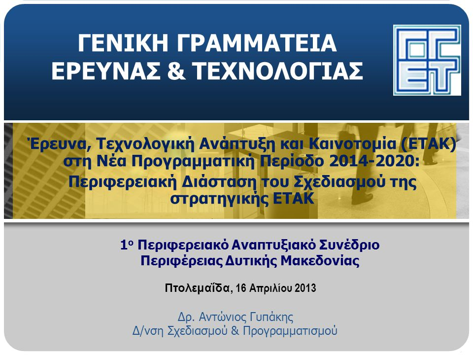 ΓΕΝΙΚΗ ΓΡΑΜΜΑΤΕΙΑ ΕΡΕΥΝΑΣ & ΤΕΧΝΟΛΟΓΙΑΣ Έρευνα, Τεχνολογική Ανάπτυξη και Καινοτομία (ΕΤΑΚ) στη Νέα Προγραμματική Περίοδο 2014-2020: Περιφερειακή Διάστ