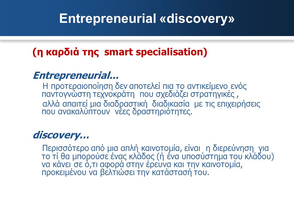 Entrepreneurial «discovery» (η καρδιά της smart specialisation) Entrepreneurial...
